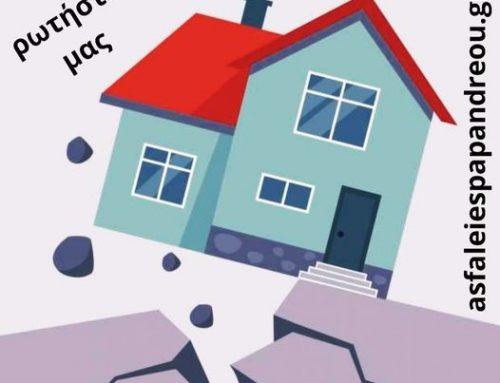 Νιώσε ασφαλής… σπίτι σου!