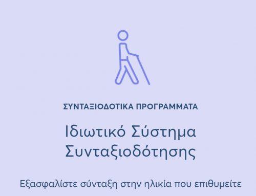 Ιδιωτικό Σύστημα Συνταξιοδότησης